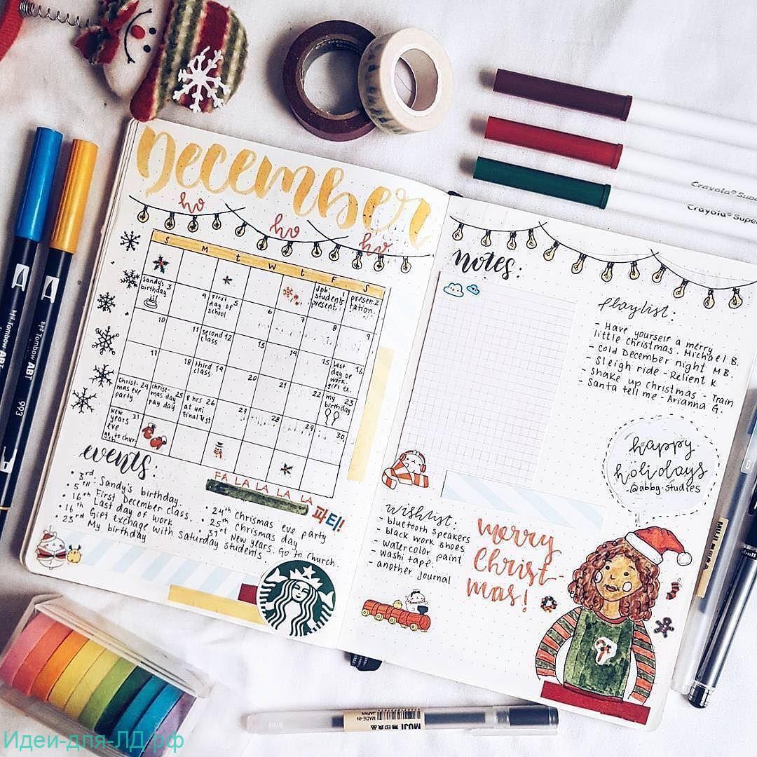 Календарь развлечений - личный дневник