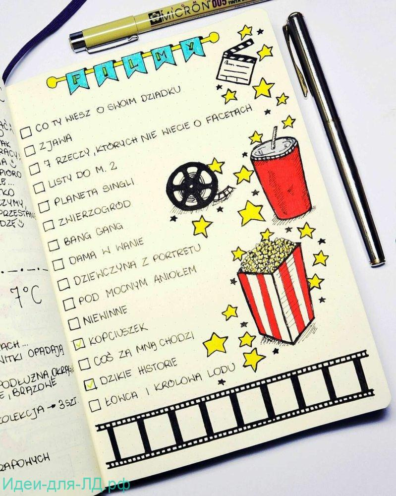 Личный дневник - фильмы