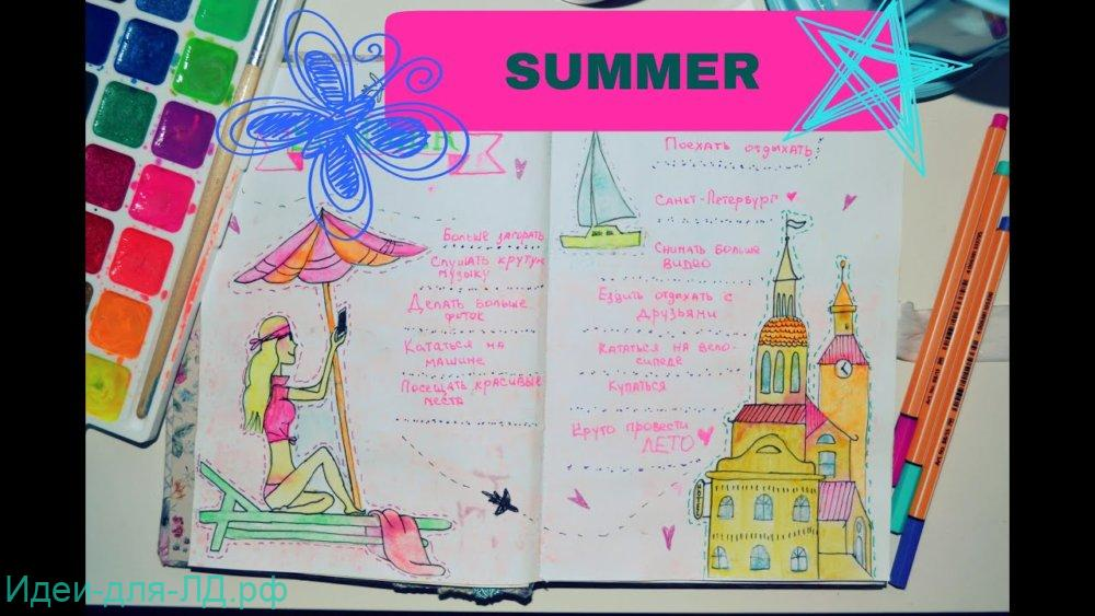 Лёгкие идеи для летнего личного дневника.