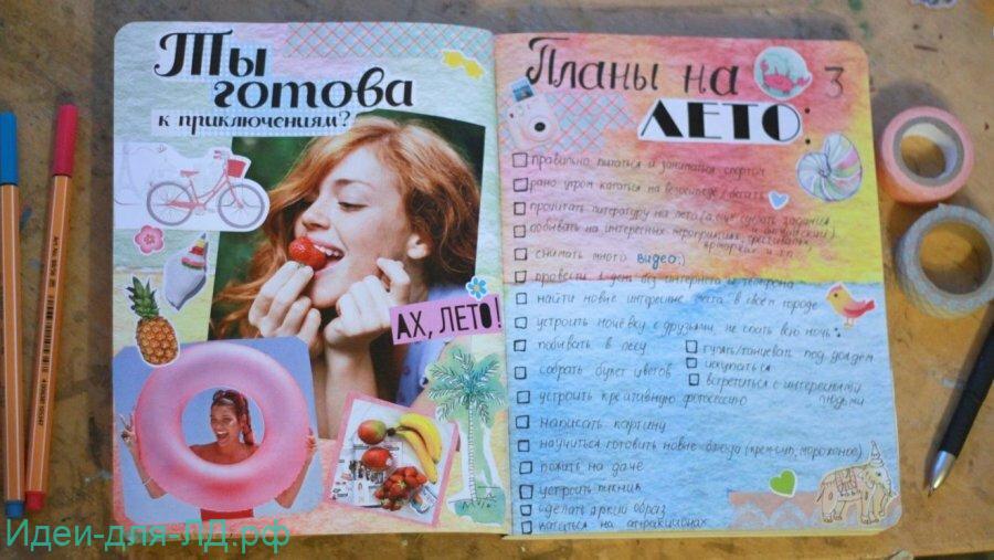 План на лето - разворот в личном дневнике