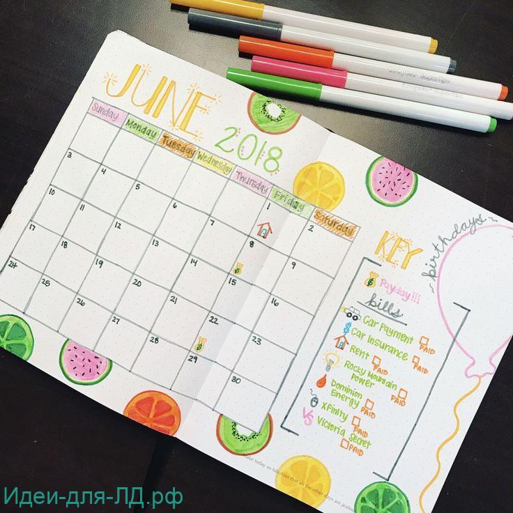 Личный дневник - расписание