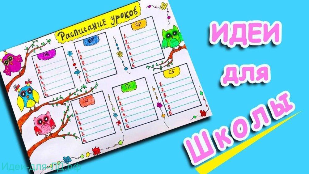 ичный дневник- расписание занятий