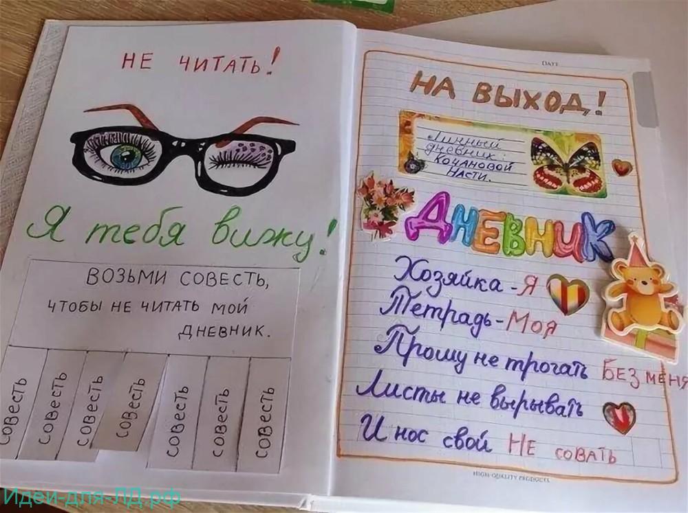 ИДЕИ ДЛЯ ЛД - Как оформить первую страницу