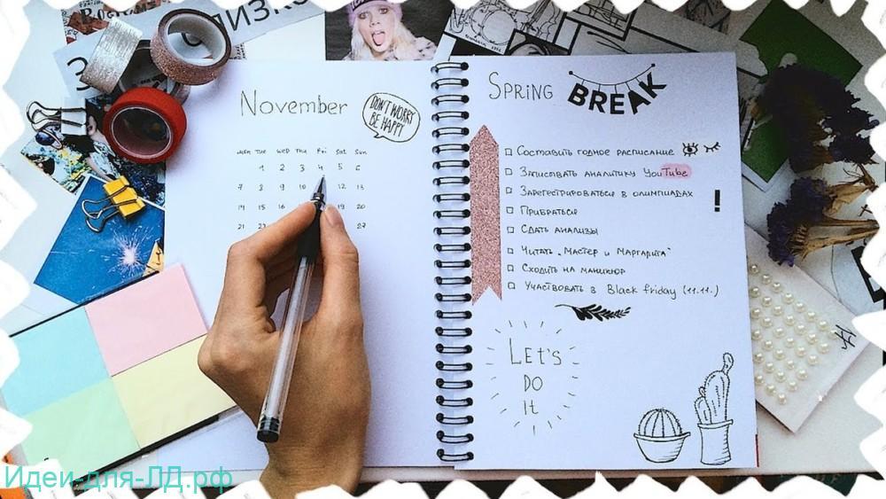 Личный дневник - достижения