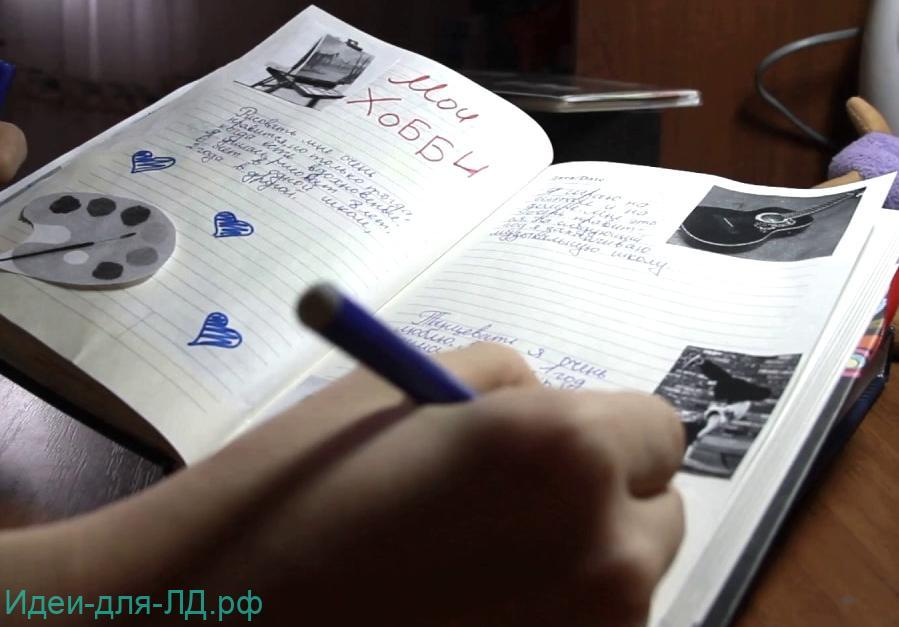 Личный дневник хобби, интересы и увлечения