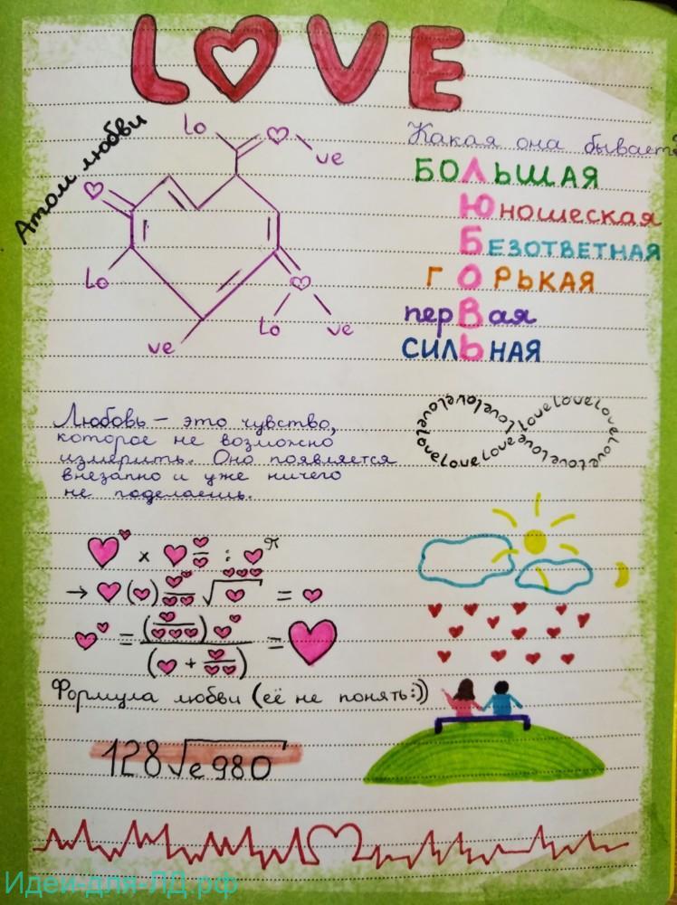 Личный-дневник - любовь, какая бывает