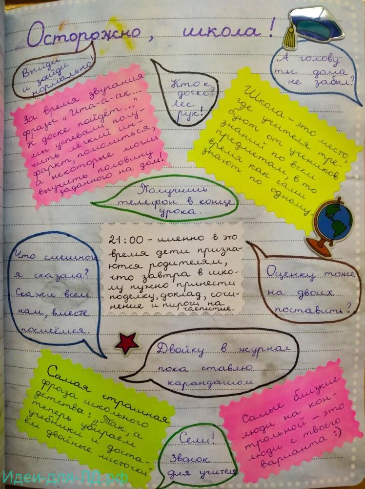 Личный дневник - Осторожно школа