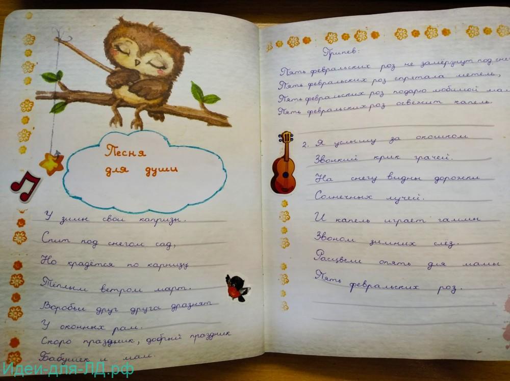 Личный-дневник - Песня для Души