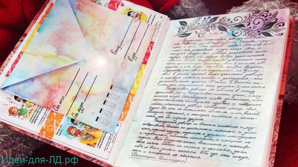 Идеи для личного дневника 2020 - письмо в будущее