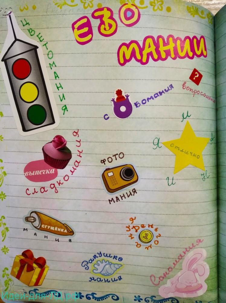 Личный дневник - Разные Мании
