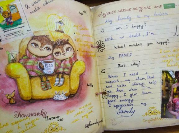Личный дневник - Самое лучшее это семья