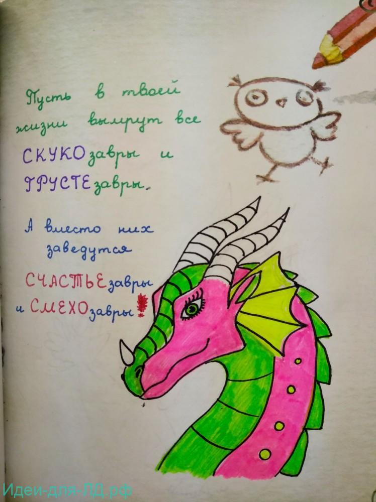Личный дневник - Скукозавры и грустезавры