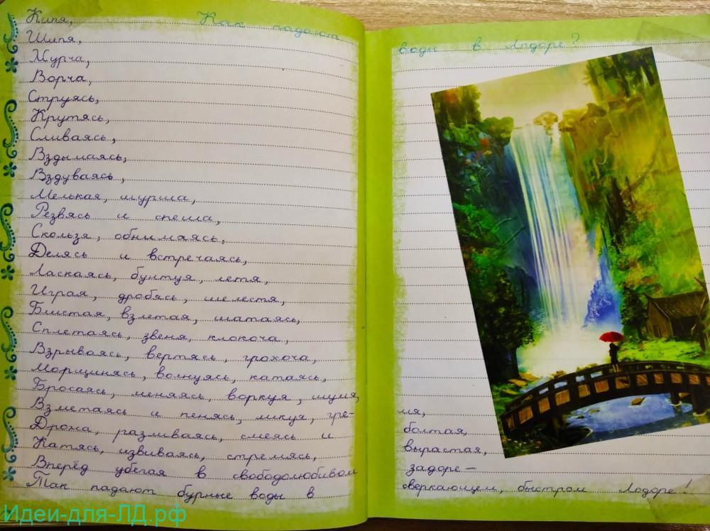 Личный дневник - Стих как падают воды