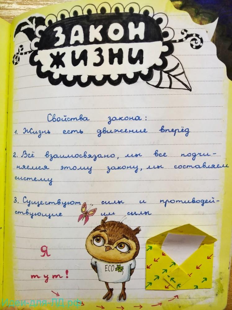 Личный дневник - Закон жизни