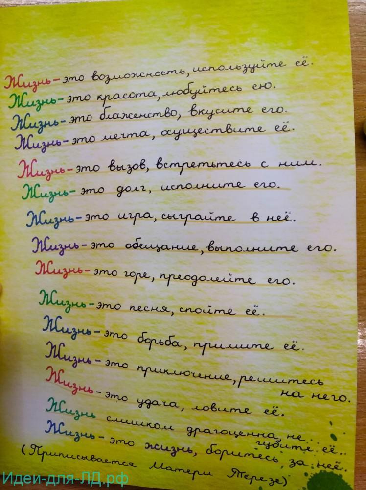 Личный-дневник - Жизнь - Это