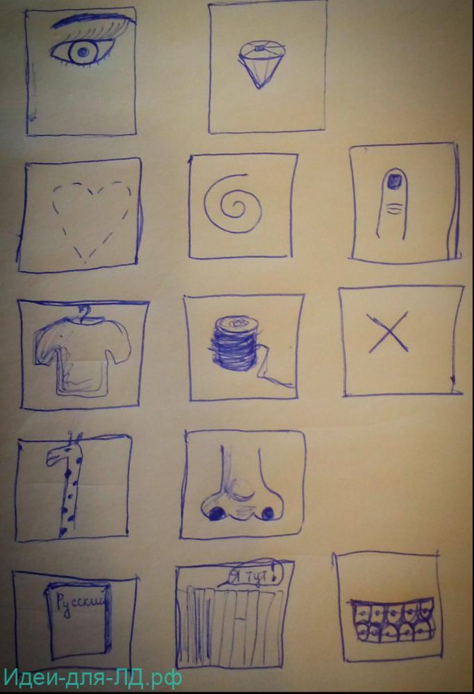 Личный-дневник - знаки