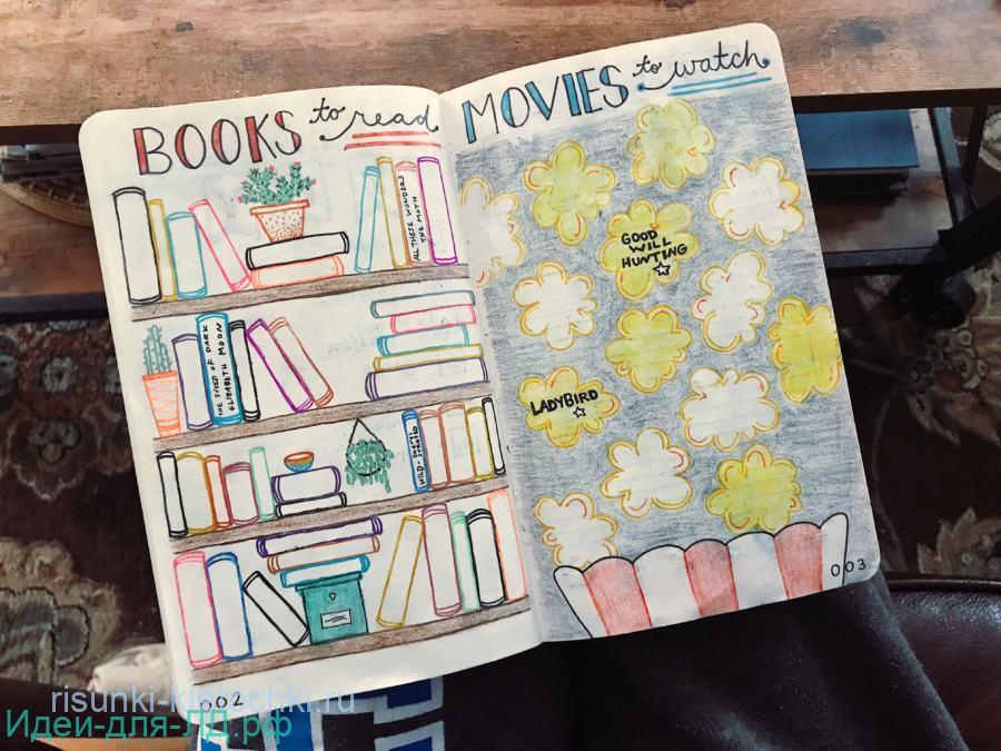 любимые книги для Дичного дневника