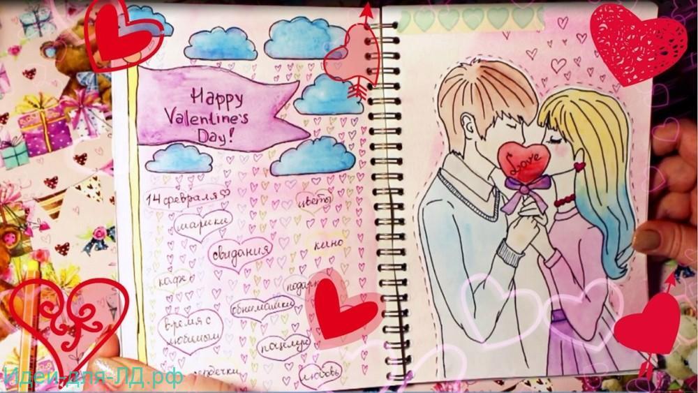 Любовь это-личный дневник