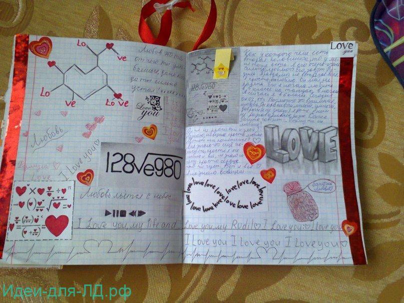 Любовь в личном дневнике