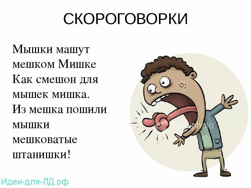 скороговорки или быстроговорки