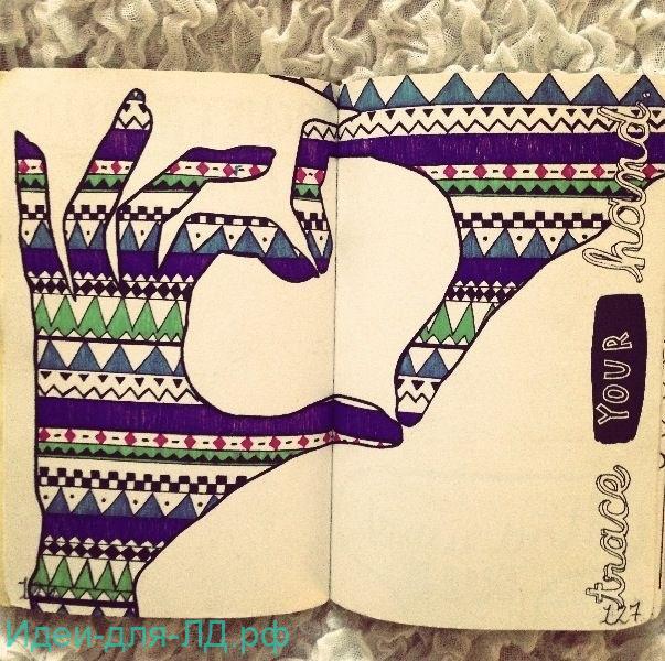Личный-дневник-оставь-свой-след-в-истории-обведи-ладонь руки