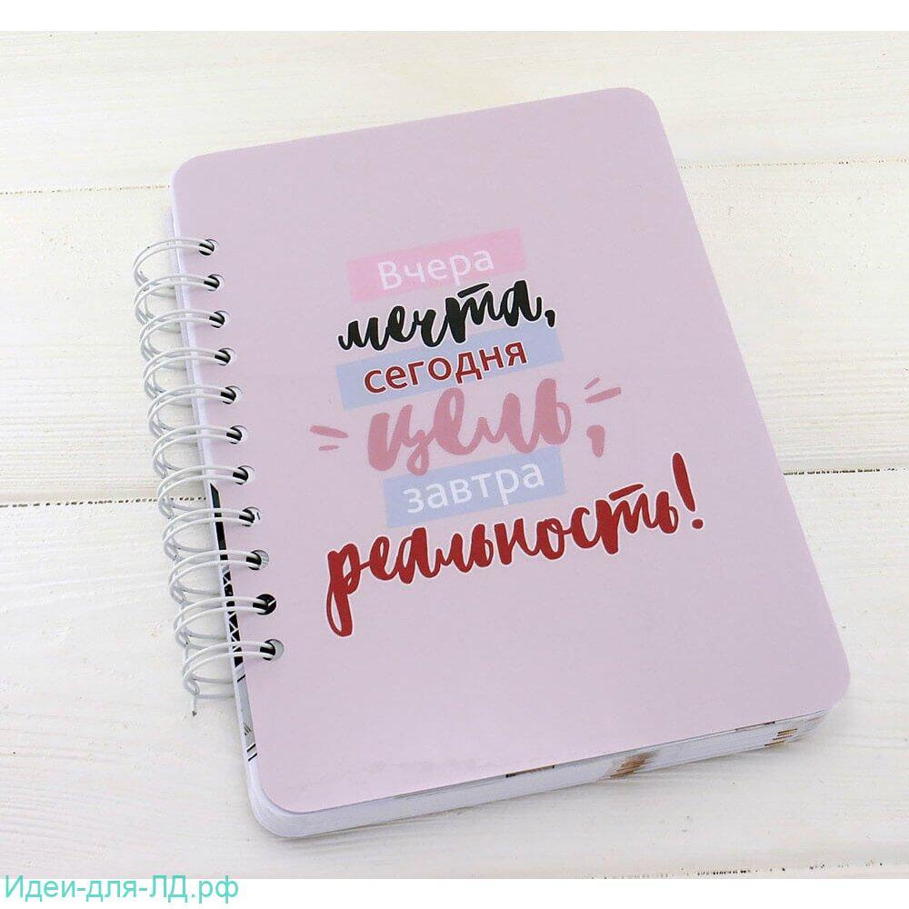 Мотивация-в-личном-дневнике