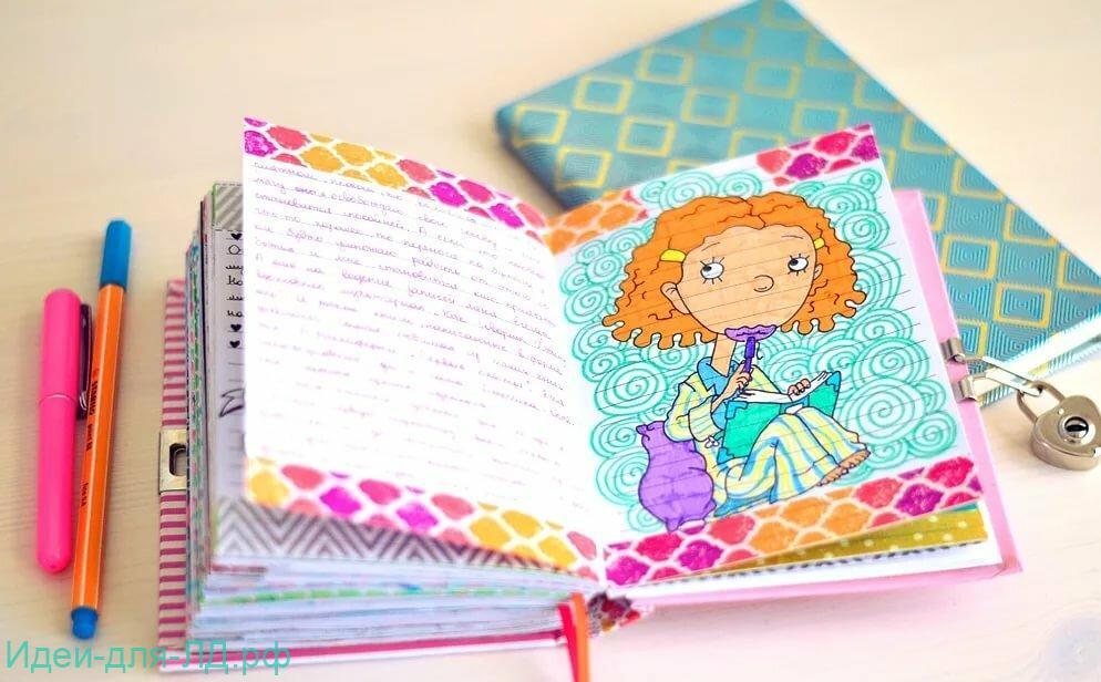 ичный дневник- моя жизнь