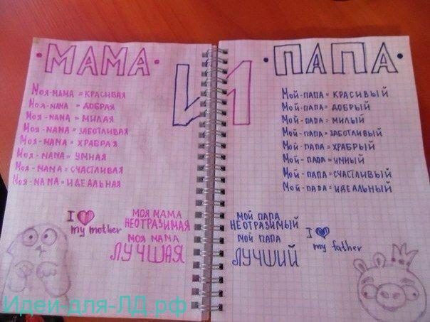 Личный дневник- моя семья