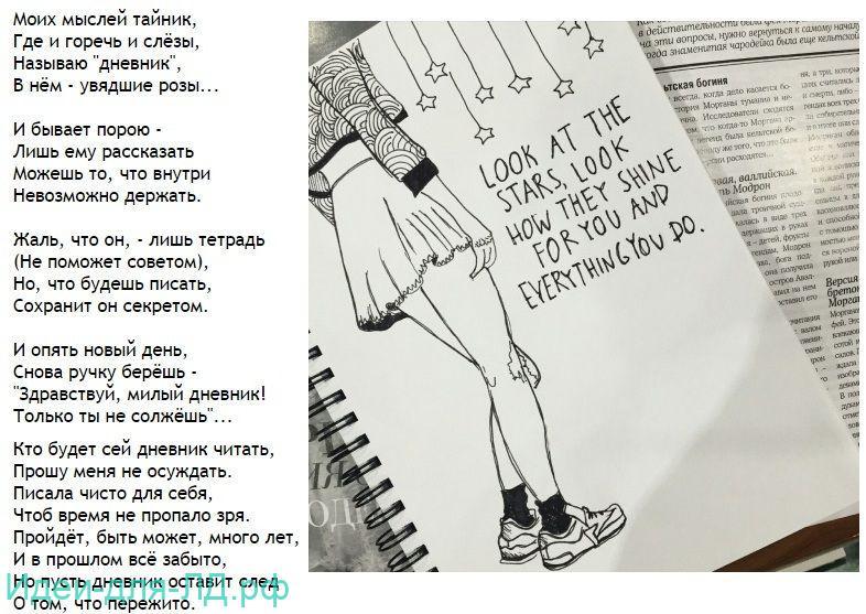 Стихи для личного дневника