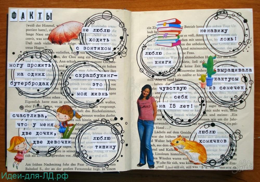 Личный-дневник-факты-обо-мне