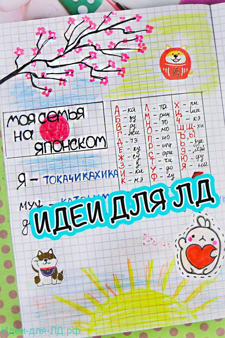 ичный дневник- моя семья