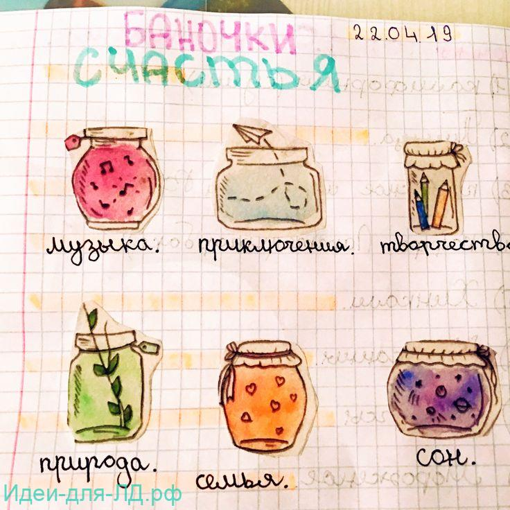 Личный дневник- Шаги к счастью
