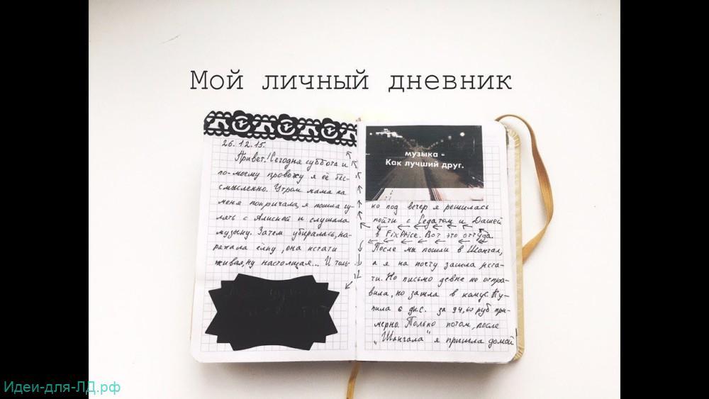Личный дневник-пересказдня -как прошёл мой день