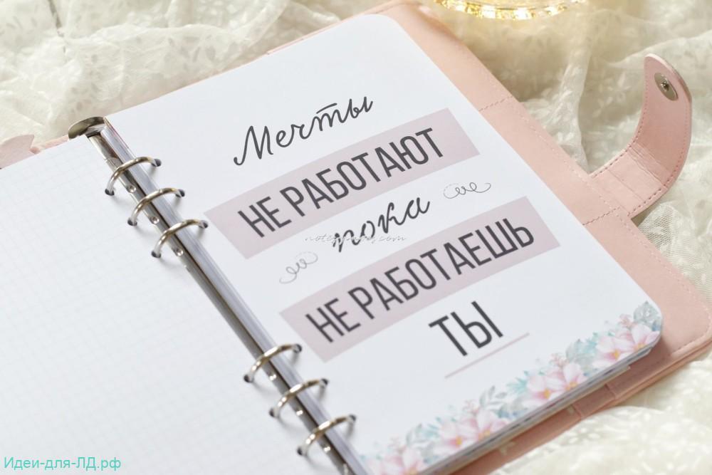 Личный дневник-мотивация