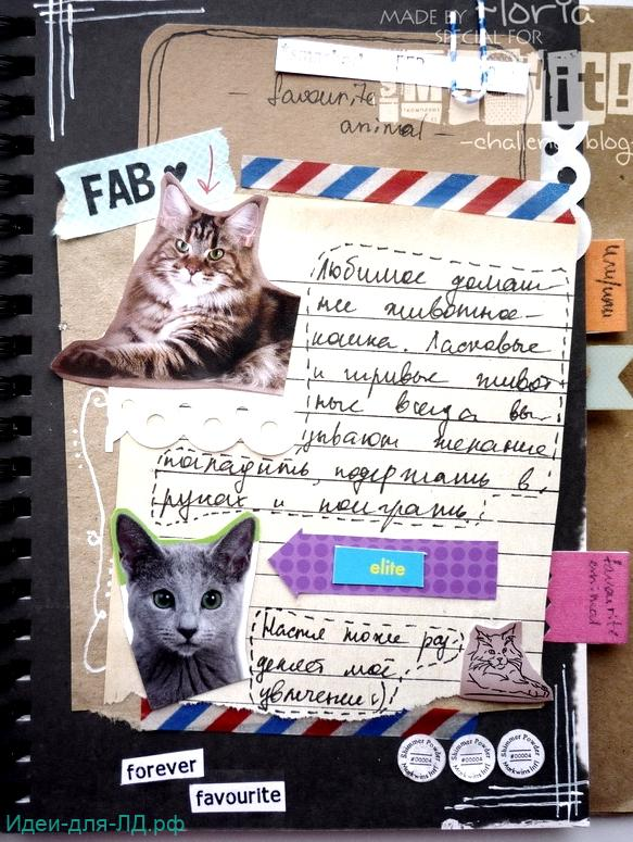 Личный дневник - Домашние животные