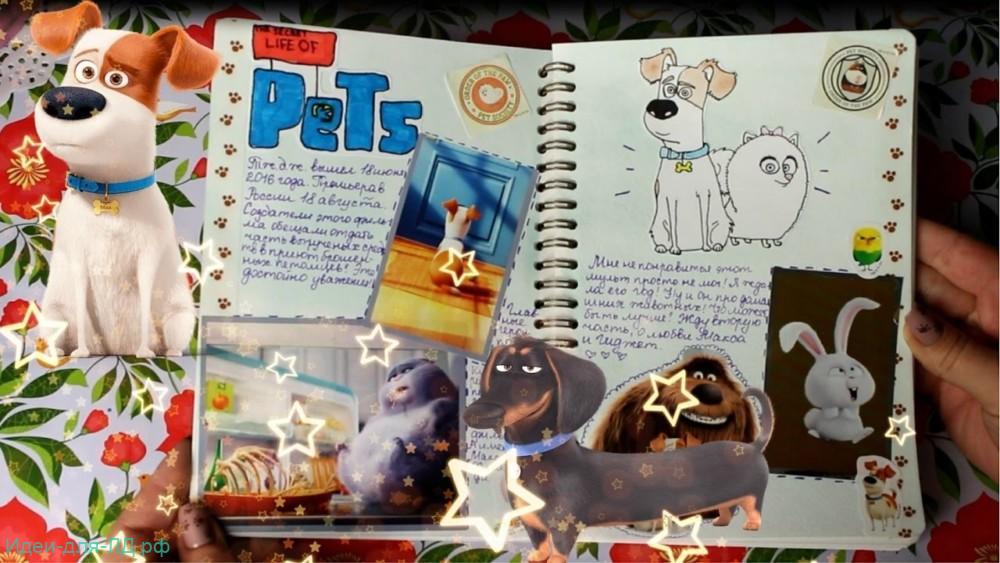 Личный дневник -весна 2021- домашние животные