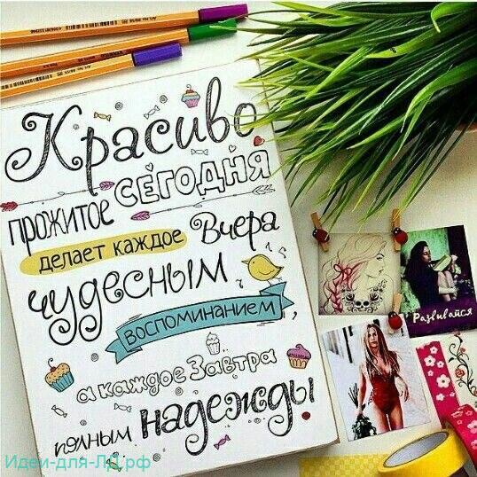 Личный дневник -весна 2021- цитаты