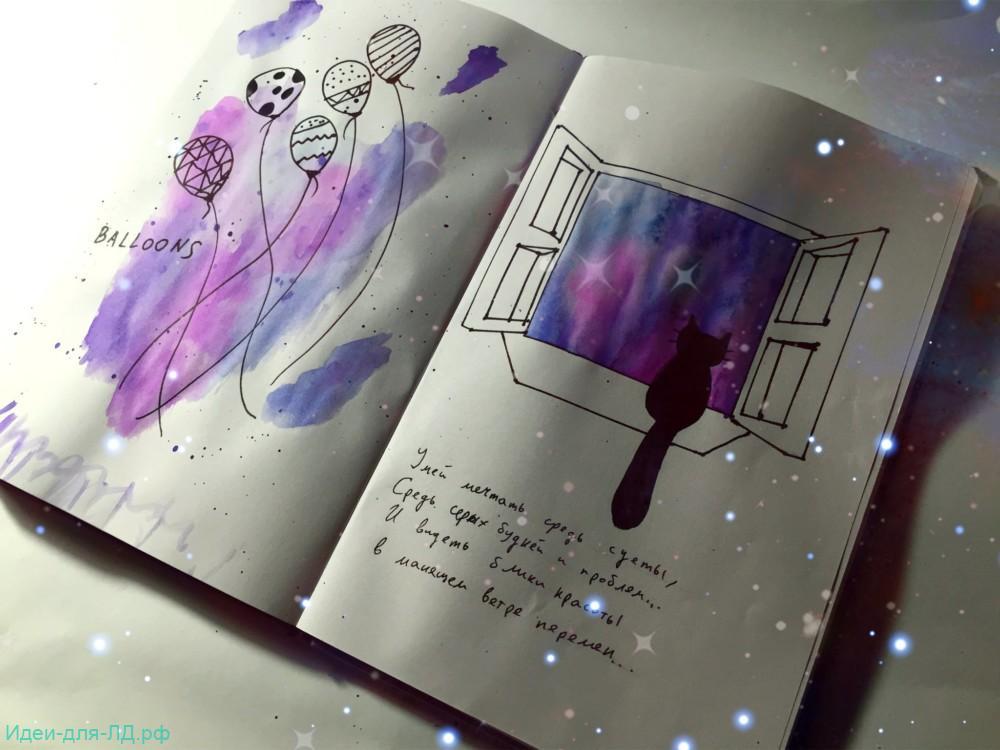 Личный дневник- твои мечты