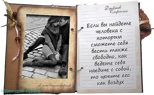 Личный дневник - цитаты о любви