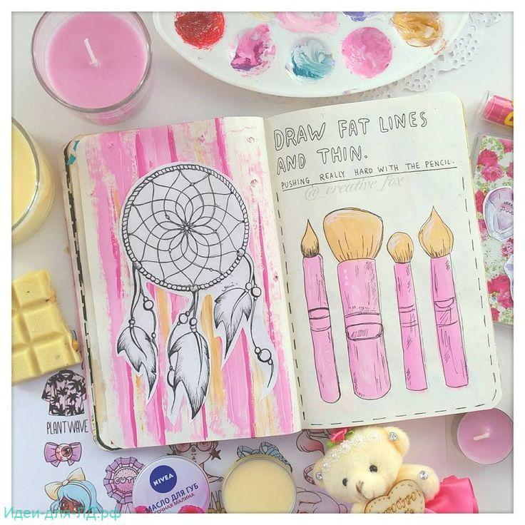 Рисунки в личном дневнике