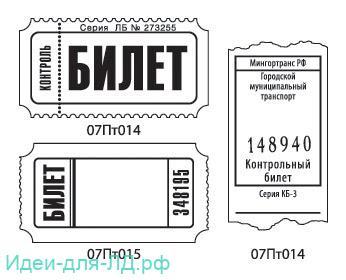 билеты в личном дневбилеты в личном дневнике