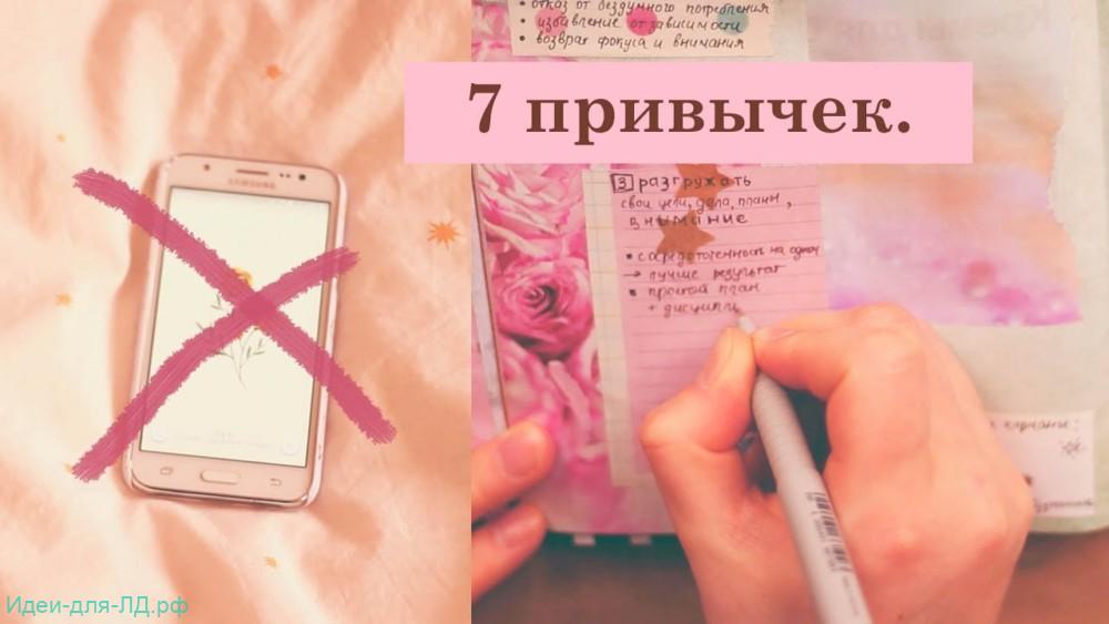 личный дневник - трекер привычек - 7 привычек