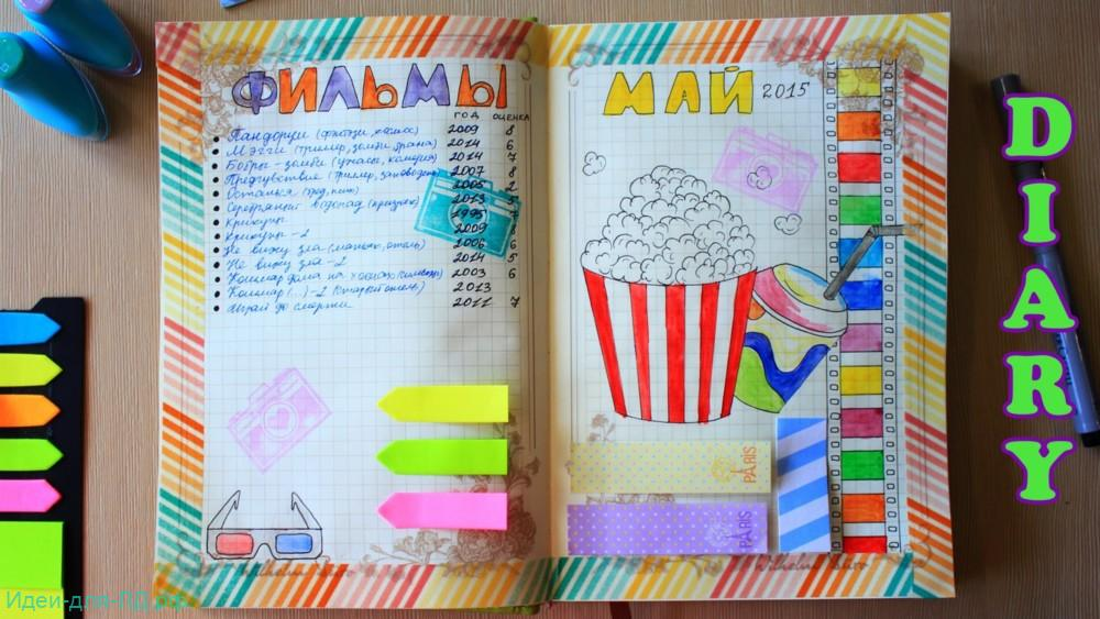 личный дневник фильмы