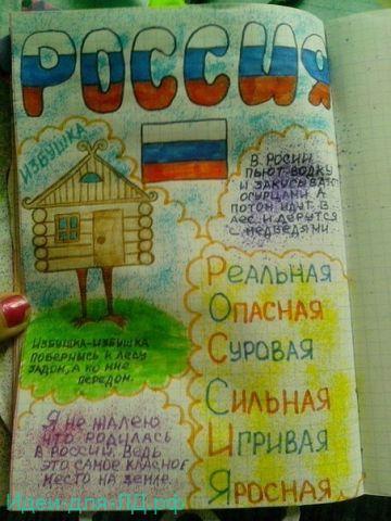 Личный дневник Россия