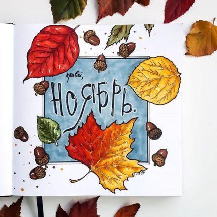 Идеи для ЛД Осень 2021 - Ноябрь