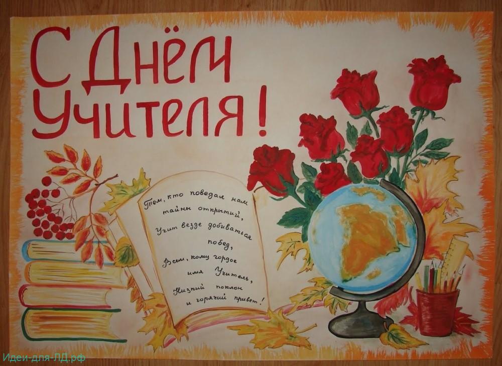 Идеи для ЛД Осень 2021 день учителя