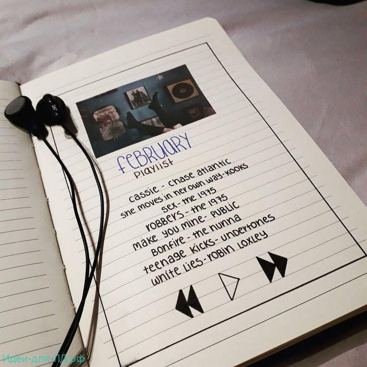 Личный дневник-Музыка