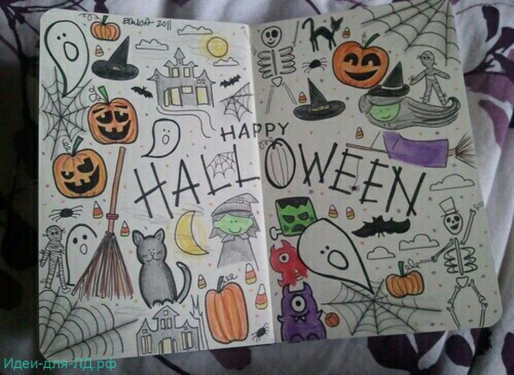 личный дневник хэллоуин