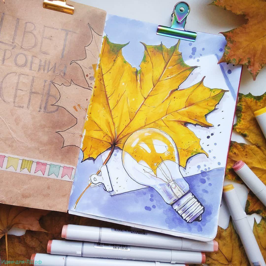 Личный дневник- апликации из листьев