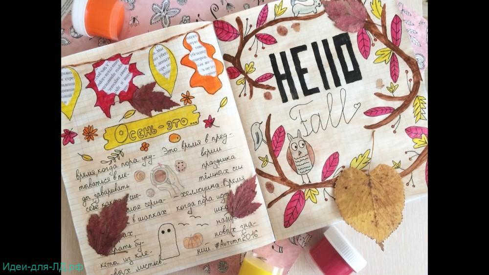 Личный дневник -за что я люблю осень